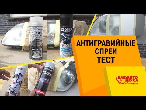 видео: Антигравий. Защита от сколов и царапин. Антигравийные покрытия. Тест