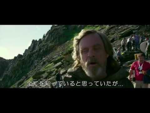 『スター・ウォーズ/最後のジェダイ』特別映像
