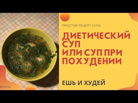 Суп для похудения, рецепты, которые сжигают жир