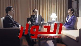 مقدمة فيلم مسيحي | الحوار | شهادة مسيحية عن الإيمان بالله