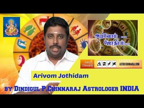 Arivom Jothidam By Dindigul P.Chinnaraj Astrologer INDIA part 16