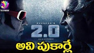 shocking facts revealed about rajinikanth robot 2 0 movie   shankar   tollywood tv telugu