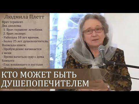 Кто может быть душепопечителем и чего это стоит - Людмила Плетт