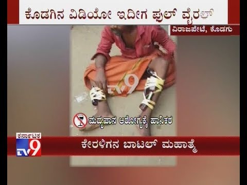 Drunk Kerala Man Caught Hiding Alcohol Bottles in His Lungi