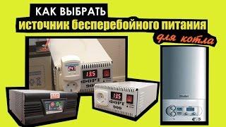 видео Бесперебойники для котлов в системах отопления частных домов