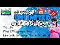 Mobitel Unlimited Data Packages | Ona Deyak