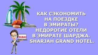 видео Туры в Шарджу из Москвы 2018