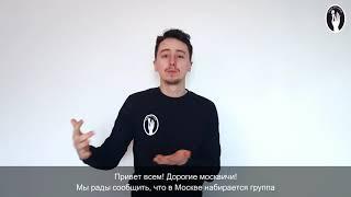Курсы английского языка для неслышащих в Москве