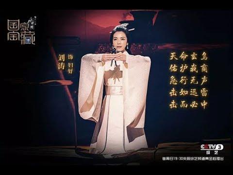 "Download 【English Sub】 ""National Treasure"" 国家宝藏 Ep.03 Fu Hao Owl-shaped Vessel《妇好鴞尊》"