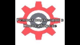 ремонт входа в подъезд многоквартирного дома. Новосибирск