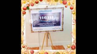 فعاليات خط مساندة الطفل 116111 في الابتدائية 33 في المدينة