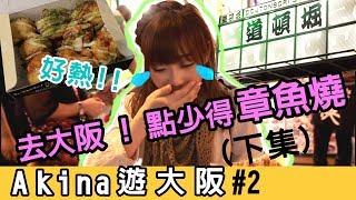 Video Edit: 峰2016年9月13日旅程圖文版:https://goo.gl/u6PEQV [Akina...