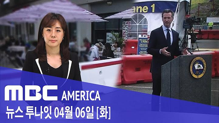 2021년 4월 6일(화) MBC AMERICA - CA, 6월 15일부터
