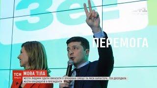 Секретна мова жестів: що ховають кандидати у президенти за досконалими промовами