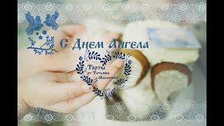 С Днем Ангела 2018 Татьянин День