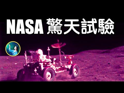 NASA疯狂试验,火箭撞月球?月震三次的真实原因,玛雅人最早登月?月球岩石与太阳系同龄?