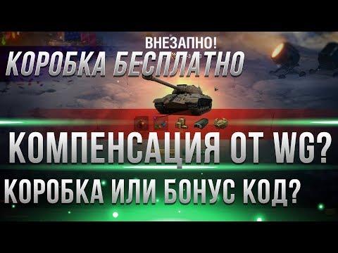 КОМПЕНСАЦИЯ ВСЕМ БЕСПЛАТНАЯ КОРОБКА ИЛИ БОНУС КОД WOT 2019? ВОТ СНИЗИЛИ ШАНС ИЛИ НЕТ? world of tanks