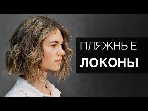 Пляжные Локоны. Накрутка - Наталья Сильченко. Тондео