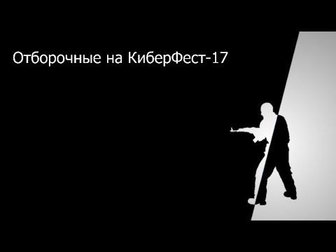 Отборочный тур на Киберфест-17 по CS:GO