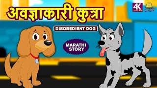 अवज्ञाकारी कुत्रा - Disobedient Dog | Marathi Goshti | Marathi Story for Kids | Moral Stories