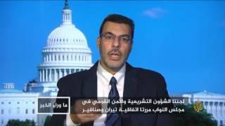 ماوراء الخبر- تيران وصنافير.. ماذا بعد إقرار البرلمان المصري؟