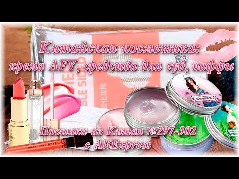 Китайская косметика: крема AFY, средства для губ, паффы. Посылка из Китая №297-302
