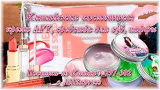 Китайская косметика: крема AFY, средства для губ, паффы. Посылка из Китая №297-302(, 2016-06-14T07:30:00.000Z)