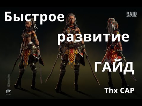 Raid Shadow Legends Гайд по быстрому развитию