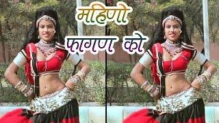 Rajasthani Song 2017 Mahino Fagan Ko Nanduli महीनो फागण को नंदूली Best Fagan Song New
