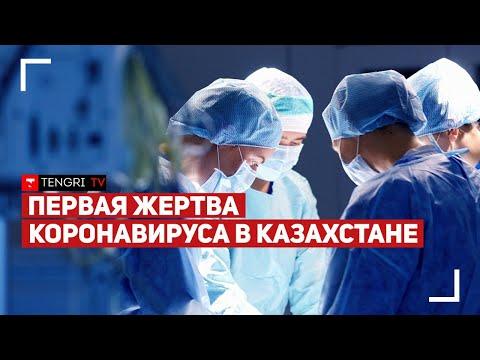 Женщина умерла от коронавируса в Казахстане! Экстренный брифинг