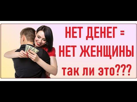 НЕТ ДЕНЕГ - НЕТ ЖЕНЩИНЫ: так ли это? | Женщины, мужчины, деньги | Меркантильные женщины