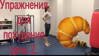 Упражнения для похудения День 2