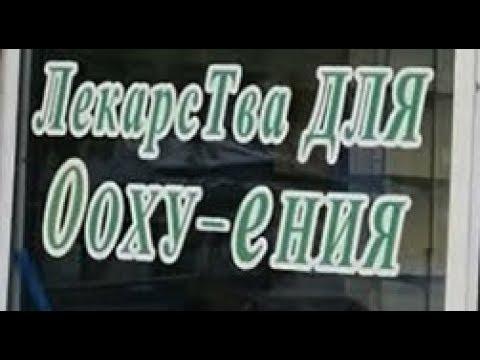 Лютые МАГАЗИНЫ. Лекарство для ЧЕГОООО????