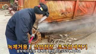 녹제거용 고압세척기 / 산업용고압세척기 / 초고압세척기…