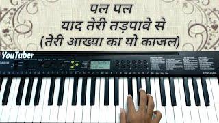 Pal Pal Yaad Teri Tadpave Se (Haryanvi Song) - On Piano | Teri Aakhya ka yo kajal | Sapna Chaudhary