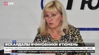 Чиновницу из Тюмени, сын которой засветился в порно-скандале, уволили