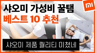 샤오미의 유용하고 재미있는 제품 BEST10 - 제품 …