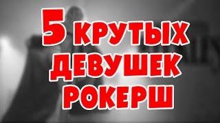 5 КРУТЫХ ДЕВУШЕК В РОК МУЗЫКЕ | 8 МАРТА!