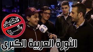 الثورة العربية الكبرى