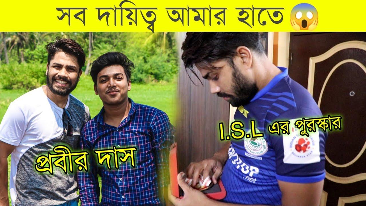 সব দায়িত্ব আমার হাতে 😱 ISL খেলার পুরস্কার ⚽ সারাদিন ভিডিও শুট  করলাম 🤗 Tusar Das | Prabir Das
