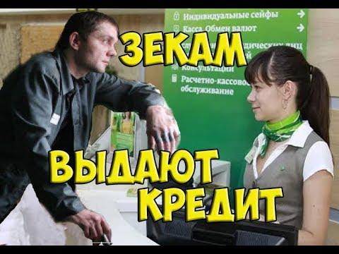Зеку одобрен кредит 96000 руб.