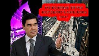 Недельный Обзор Туркменистан 11 Сентября - Голодные Игры Бердымухамедова 2017