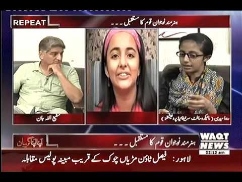 Rooma Syedain,World Yongest Certified Ethical Hacker, 13 Year old, Waqat News    waqat