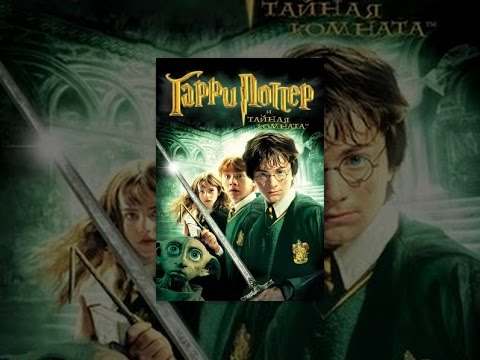 Гарри Поттер и тайная комната ( с субтитрами )