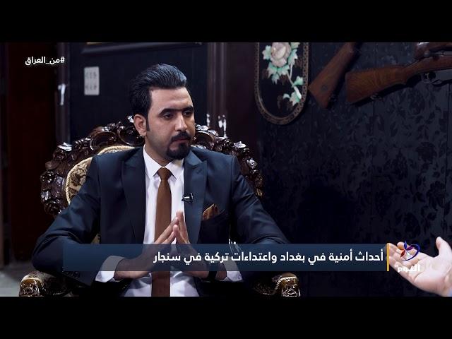 من_العراق... أحداث أمنية في #بغداد و اعتداءات تركية في #سنجار