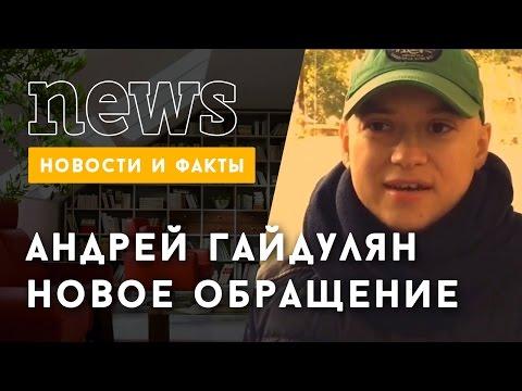 Андрей Гайдулян: Первое обращение после лечения в Германии