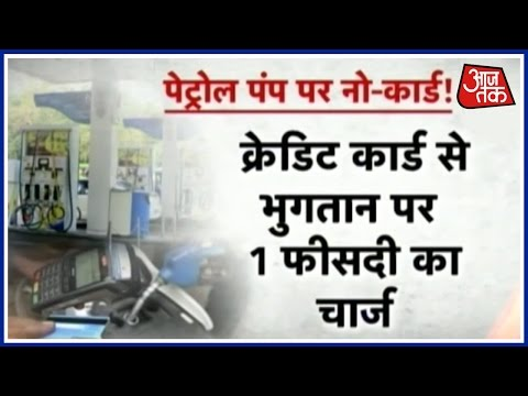 Petrol Pumps Threaten To Stop Accepting Cards From Monday To Protest Banks' Transaction Fee