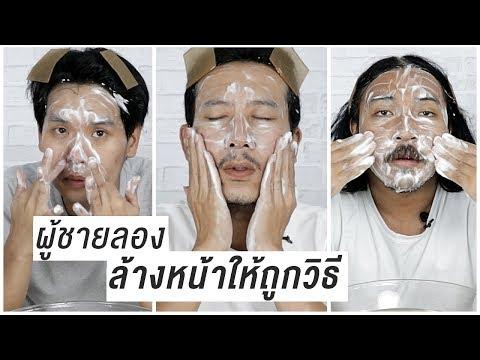 ผู้ชายลองล้างหน้าให้ถูกวิธี | เทพลีลา