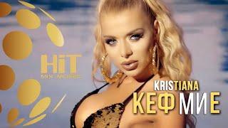 Смотреть клип Kristiana - Kef Mi E