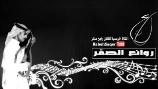 رابح صقر - سواد العين (جلسة)